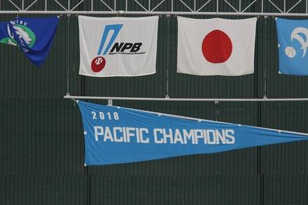190727 メットライフドーム vs日ハム 球団旗