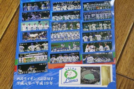 190421 メットライフドーム vsSB ライオンズ記念切手01