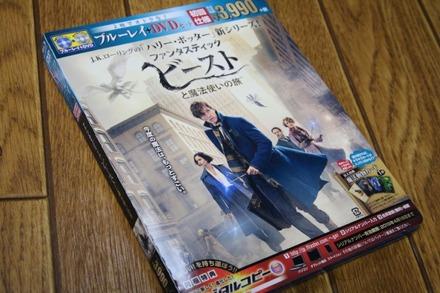 Blu-ray ファンタスティック・ビーストと魔法使いの旅 01