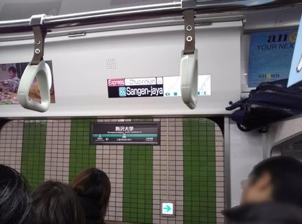 東急田園都市線 急行が駒沢大学停車