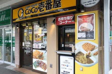 CoCo壱番屋 京急追浜駅前店 外観