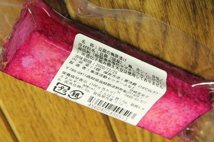 2012 愛媛高知 お土産4 集落活動センター ふなと おつまみ豆富04