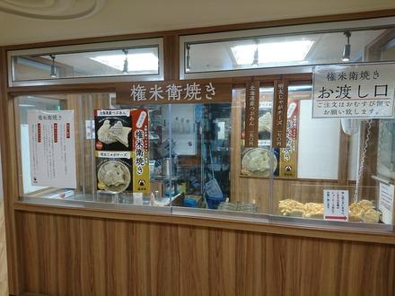 おむすび権米衛 西武新宿ペペ店 テイクアウトカウンター