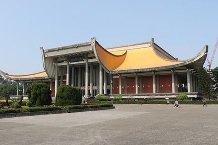 1902 台湾 台北 国立国父紀念館  02