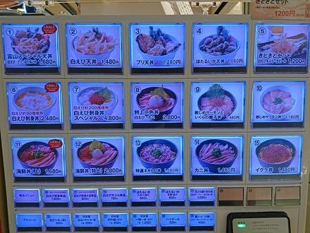 東京駅 にっぽんグルメ街道 富山白えび亭 券売機
