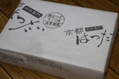 京都 はつだ 和牛弁当01