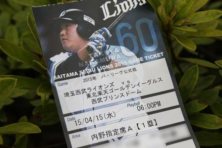 150415 vs楽天 チケット
