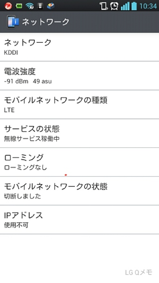 LGL21 ネットワーク寸断01