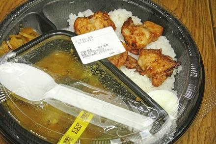 CoCo壱番屋 スープカレー弁当 ローストチキン 02