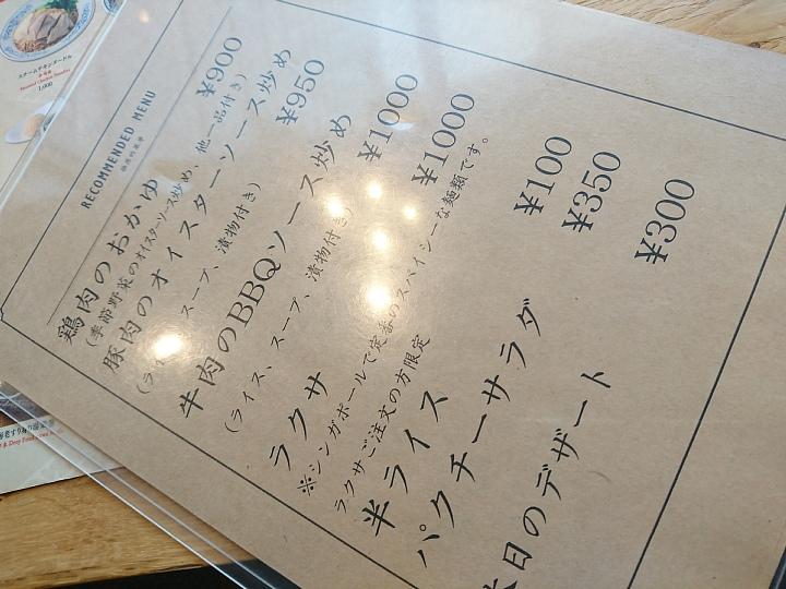 f537296cca VAIOちゃんのよもやまブログ:中野 威南記 海南鶏飯 ラクサ