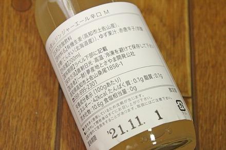 2012 愛媛高知 お土産6 土佐山ジンジャーエール辛口02