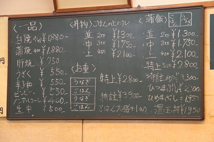 1810 三重 津 大観亭支店西口店 黒板メニュー