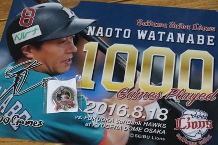 160924 vsSB 渡辺直人1000試合出場クリアファイル