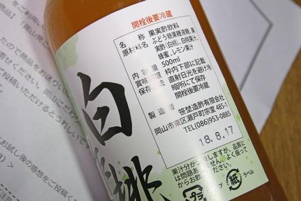 モラタメ 笹埜造酢有限会社 飲む白桃酢 02
