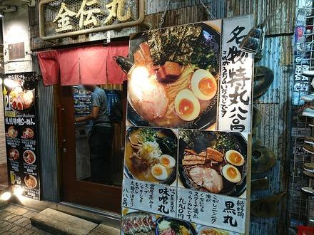 渋谷 金伝丸 外観02