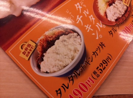 かつや タルタルチキンカツ丼 01