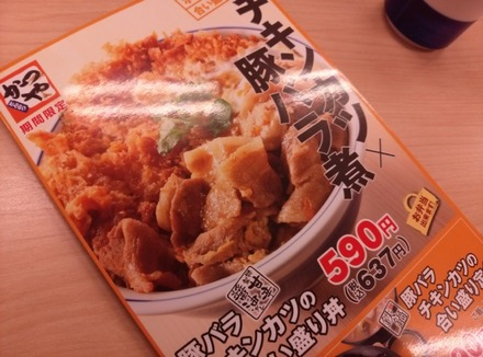 かつや 豚バラチキンカツの合い盛り丼01