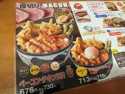 てんや ベーコン・チキン天丼03