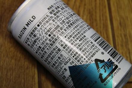 エナジードリンク 大正製薬 RAIZIN MILD 02