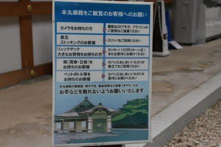 1410 名古屋城 本丸御殿02