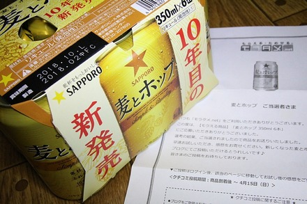 モラタメ サッポロビール サッポロ 麦とホップ 01