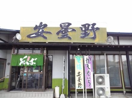 滝沢 安曇野 大釜店 外観