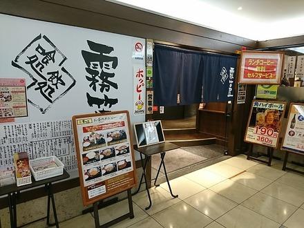 霧笛屋 八重洲口 東京グランアージュ店 外観