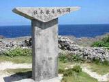 アイランダー2010 波照間島 日本最南端の碑