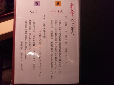 たまプラーザ 半平 Bセット(大盛り)04