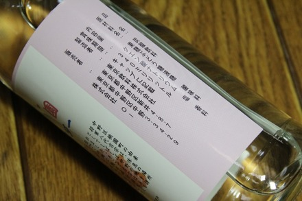 東京飲料 桃園サイダー02