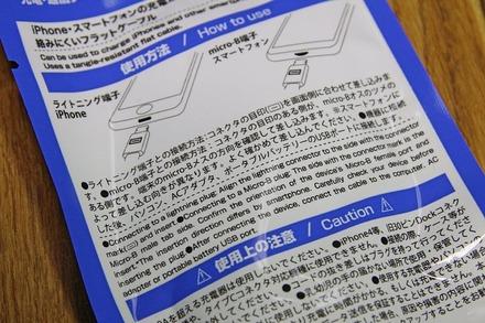 ダイソー ライトニング micro-B 充電・通信ケーブル 02