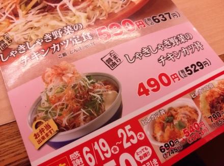 かつや しゃきしゃき野菜のチキンカツ丼01