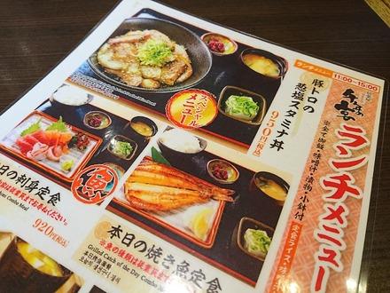 千年の宴 豚トロの葱塩スタミナ丼 01