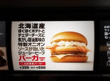 マクドナルド 名前募集バーガー 01