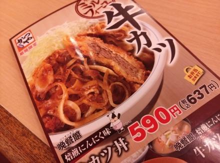 かつや 牛カツ丼01