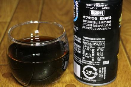 龍泉洞珈琲 ブラック02