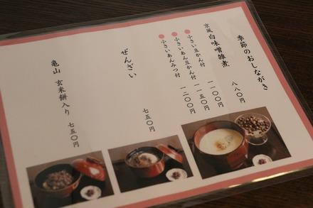 1802 京都 喜み家 メニュー01