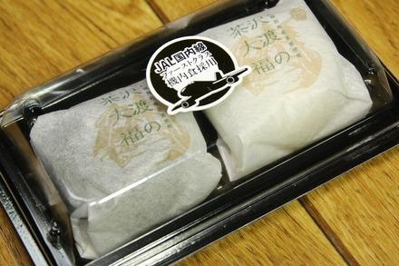 2012 愛媛高知 お土産2 沢渡の茶大福 01
