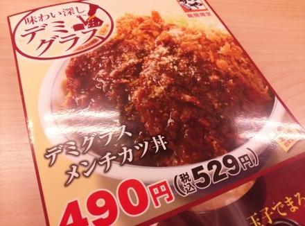 かつや デミグラスメンチカツ丼01