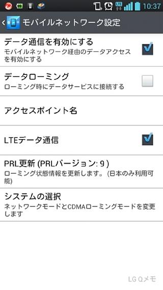 LGL21ネットワーク寸断02