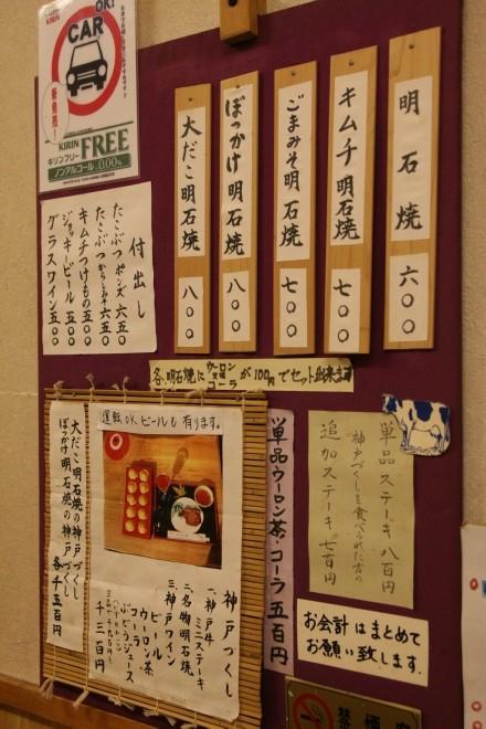 110910神戸 義市商店  メニュー