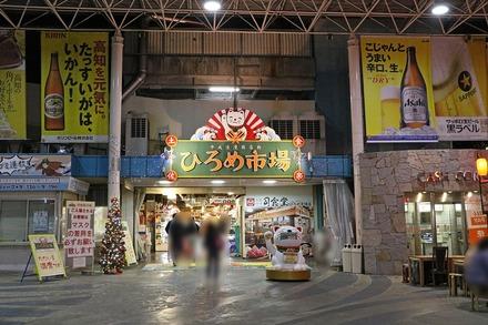 2012 愛媛高知 ひろめ市場 入り口
