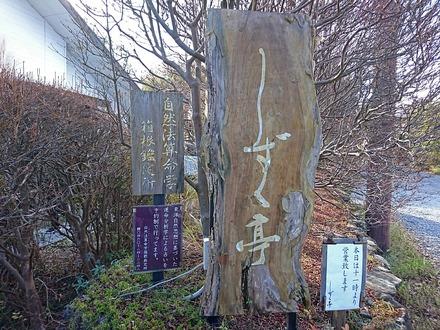 箱根 仙石原 しずく亭 看板