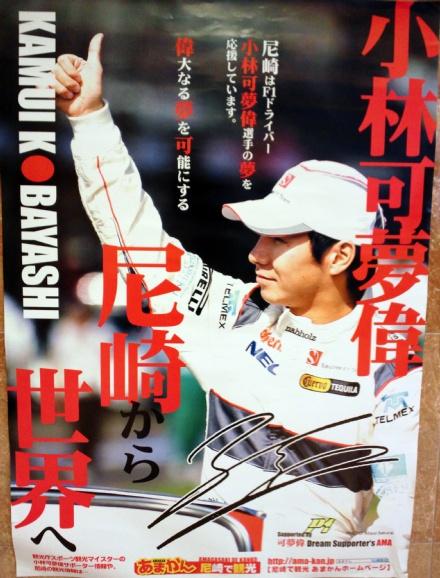 尼崎の小林可夢偉ポスター