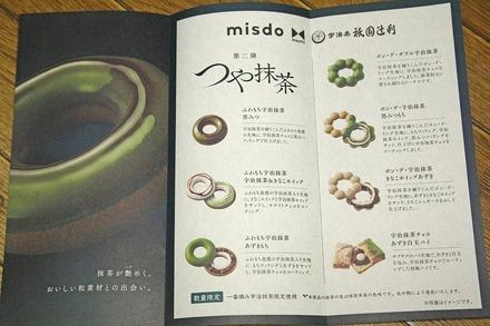ミスタードーナツ つや抹茶シリーズ 02
