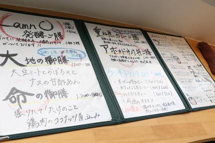篠崎 オーガニックカフェ・ラムノ メニュー