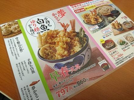 てんや 早春天丼2018 03