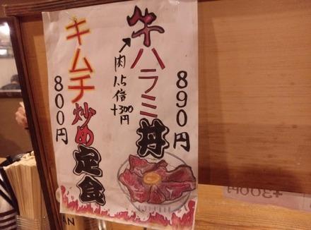 鷺沼 麺平蔵 牛ハラミ丼01