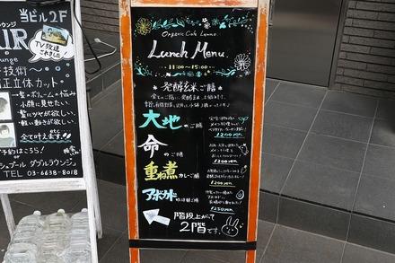 篠崎 オーガニックカフェ・ラムノ 店外の立て看板