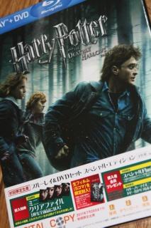 Blu-ray ハリーポッターと死の秘宝 PartI